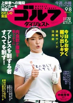 週刊ゴルフダイジェスト 2020年9月8日号