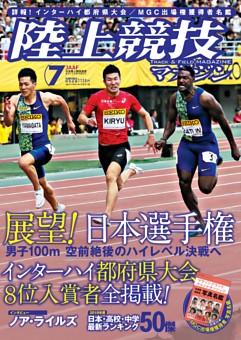 陸上競技マガジン 2019年7月号