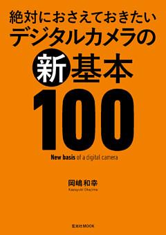 絶対におさえておきたい デジタルカメラの新基本100