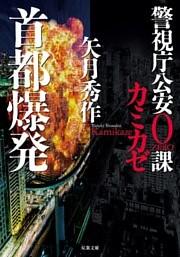 警視庁公安0課 カミカゼ : 3 首都爆発