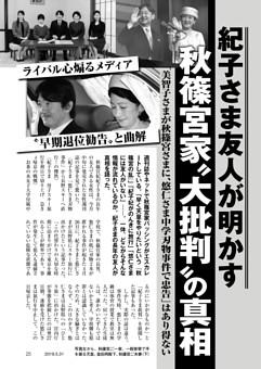 """紀子さま友人が明かす 秋篠宮家""""大批判""""の真相"""