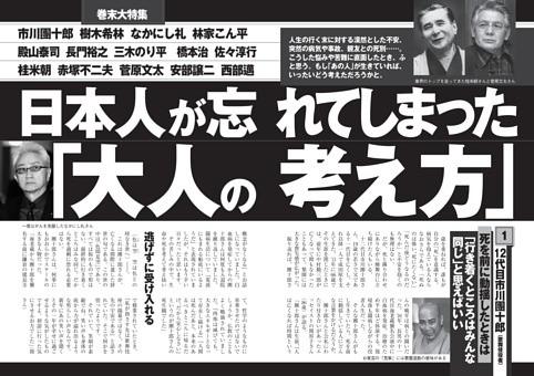 日本人が忘れてしまった「大人の考え方」