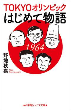 小学館ジュニア文庫 TOKYOオリンピックはじめて物語
