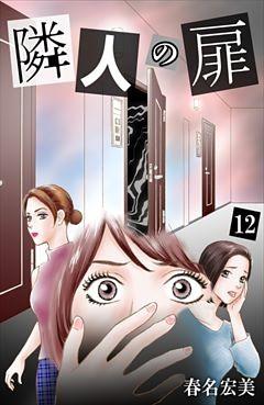 隣人の扉 12