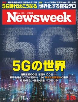 ニューズウィーク日本版 3月26日号