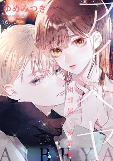 アイベヤ~相部屋×愛部屋~6