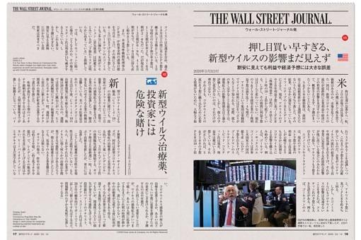 ウォール・ストリート・ジャーナル発