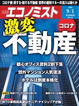 週刊エコノミスト 2020年9月1日号