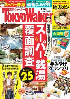 東京ウォーカー 2019年12月号