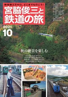 宮脇俊三と鉄道の旅
