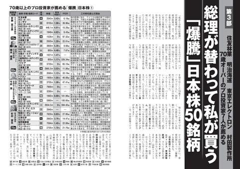 総理が替わって私が買う 「爆騰」日本株50銘柄