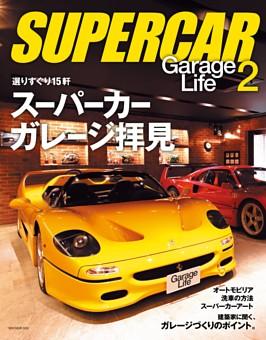 SUPERCAR GarageLife2