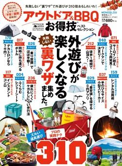 アウトドア&BBQお得技ベストセレクション