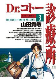 Dr.コトー診療所 3