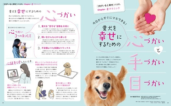愛犬を幸せにするための「心づかいと手づかい目づかい」