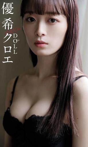 【デジタル限定】優希クロエ写真集「DOLL」