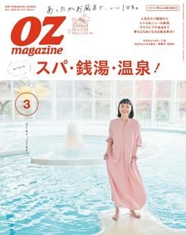 OZmagazine 2020年3月号