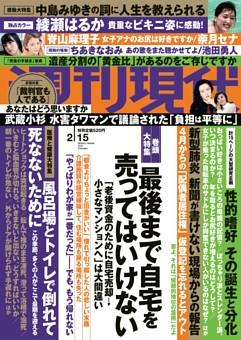 週刊現代 2020年2月15日号