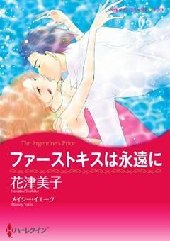 奪われたファーストキス セット vol.1