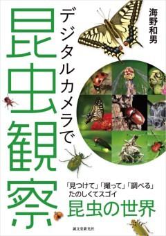 デジタルカメラで昆虫観察「見つけて」「撮って」「調べる」  たのしくてスゴイ昆虫の世界