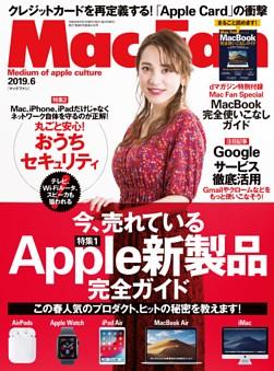 Mac Fan 2019年6月号