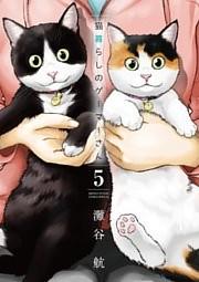 猫暮らしのゲーマーさん 5