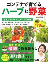 コンテナで育てるハーブと野菜