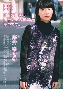〔FACE2019〕女優・岸井ゆきの 日々変化する舞台の芝居に夢中