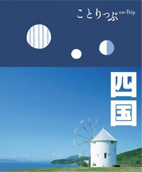 ことりっぷ 四国 2020年1月発行