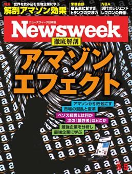 ニューズウィーク日本版 3月5日号