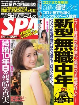 週刊SPA! 2020年4月21日号