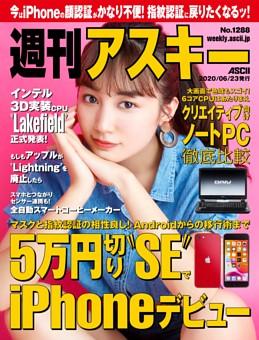 週刊アスキー No.1288(2020年6月23日発行)