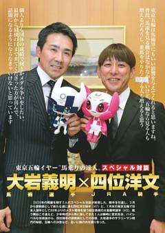 ★特集〜馬乗りの達人スペシャル対談 四位洋文騎手×大岩義明選手
