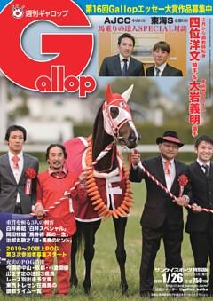 週刊Gallop 2020年1月26日号