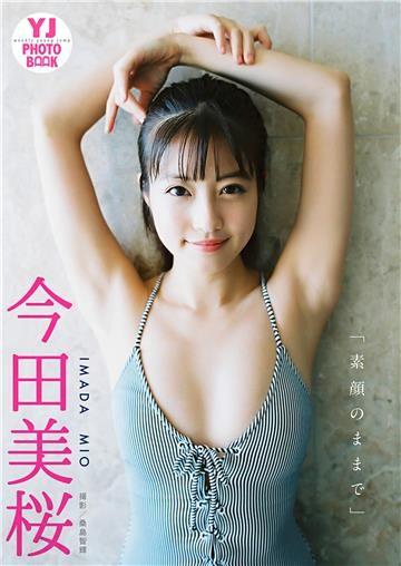 【デジタル限定 YJ PHOTO BOOK】今田美桜写真集「素顔のままで」