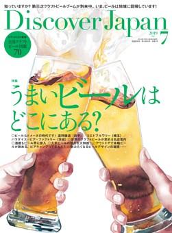Discover Japan 2019年7月号 Vol.93