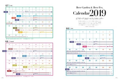 注目のイベント集めました! ビアガーデン&ビールフェスカレンダー2019