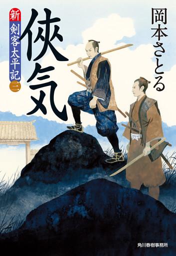 侠気 新・剣客太平記(三)