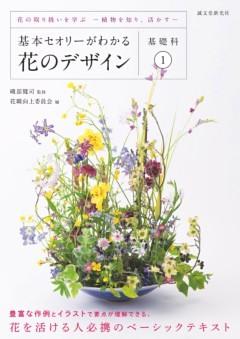 基本セオリーがわかる花のデザイン ~基礎科1~花の取り扱いを学ぶ―植物を知り、活かす―