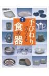 陶芸 手びねりでつくる食の器