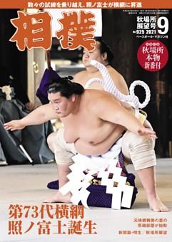相撲 2021年9月 秋場所展望号
