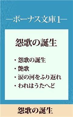 ボーナス文庫1 「怨歌の誕生」 【五木寛之ノベリスク】