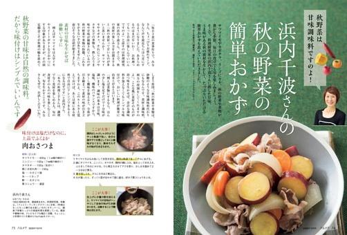 浜内千波さんの秋野菜の簡単おかず