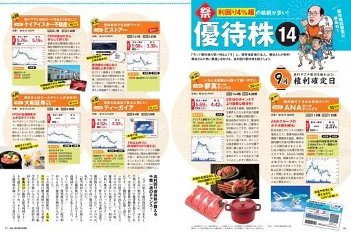 〈祭り〉桐谷さんが推す9〜12月確定の株主優待14