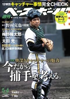 週刊ベースボール 2020年5月4日号