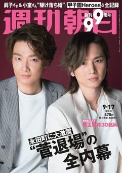 週刊朝日 9月17日号
