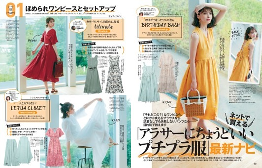 ネットで買える「アラサーにちょうどいいプチプラ服」最新ナビ