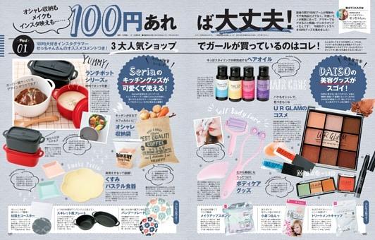 100円あれば大丈夫!