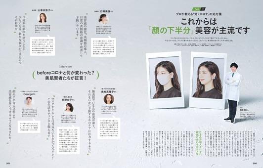 これからは「顔の下半分」美容が主流です