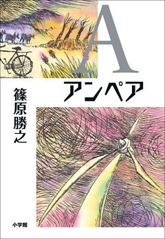 A(アンペア)